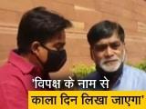 Video : बिहार विधानसभा में हुए हंगामें को लेकर विपक्ष पर बरसे रामकृपाल यादव