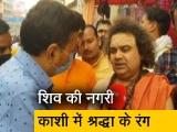 Video : शिवरात्री के मौके पर शिव की नगरी काशी में हर तरफ 'बोल बम' की गूंज, बता रहे हैं Ajay Singh