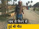 Video : बिहार: बेटे का शव बोरे में लेकर 3 KM तक पैदल चलने के लिए मजबूर हुआ पिता