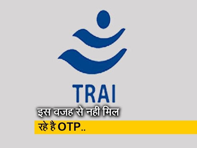 Video : TRAI के नए नियमों ने बढ़ाई उलझन, कई कंपनियों के कामकाज में बाधा