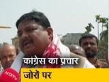 Video : असम: कांग्रेस का 'पांच गारंटी' अभियान, कहा- इस बार आएगी हमारी सरकार