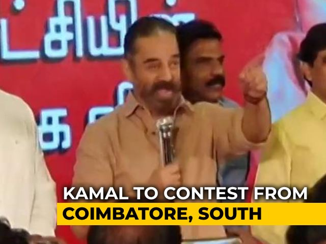 Video : Tamil Nadu Assembly Polls: Kamal Haasan To Contest From Coimbatore South