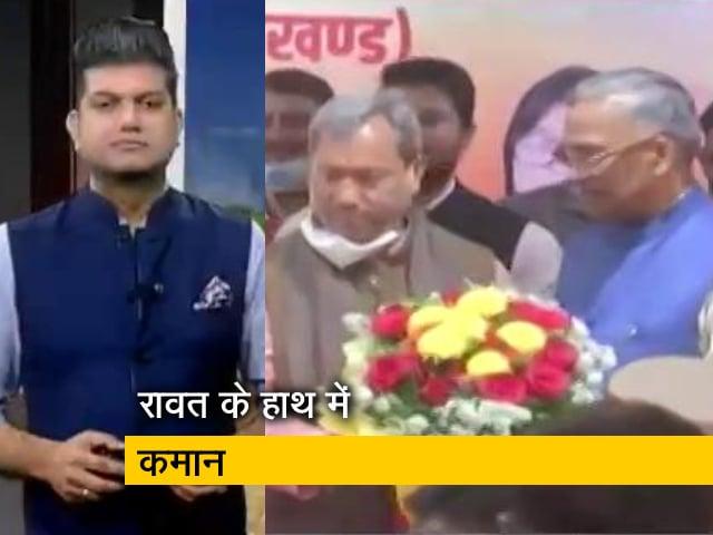 Videos : तीरथ सिंह रावत उत्तराखंड के नए सीएम, विधायक दल की बैठक में चुने गए