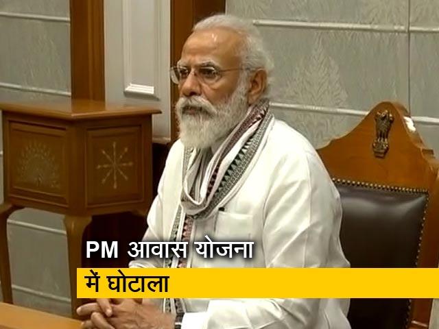 Videos : PM आवास योजना में फर्जीवाड़ा, हजारों करोड़ के घोटाले का पर्दाफाश
