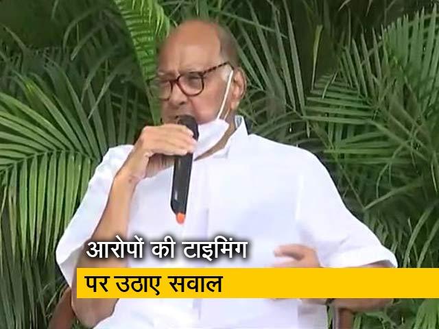 Video : अनिल देशमुख के बचाव में उतरे शरद पवार, परमबीर सिंह की चिट्टी पर उठाए सवाल