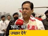 Video : चुनावी जुमला है NRC सुधार का वादा?