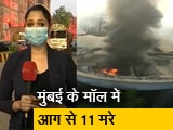 Video : देश-प्रदेश : कोविड अस्पताल में आग से 11 की मौत, किसानों के भारत बंद का दिखा असर