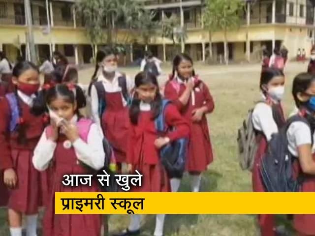 Video : उत्तर प्रदेश : पहली से पांचवीं क्लास तक के स्कूल खुले