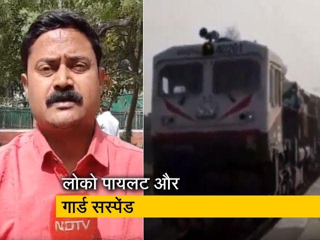 Video : 35 किलोमीटर तक उल्टी दिशा में दौड़ती रही ट्रेन, देखें- परिमल की रिपोर्ट