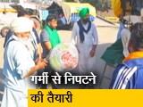 Video : किसान आंदोलन : गर्मी से जूझने को तैयार अन्नदाता, बनाई गई रणनीति