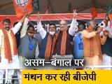 Video : असम-बंगाल समेत अन्य राज्यों के उम्मीदवारों के चयन के लिए BJP की अहम बैठक