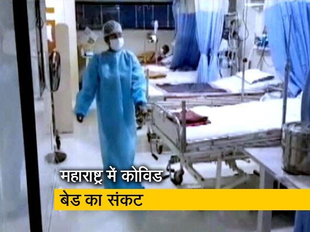 Videos : महाराष्ट्र में कोरोना के रिकॉर्ड मामलों के बीच पैदा हो रही बेड की किल्लत