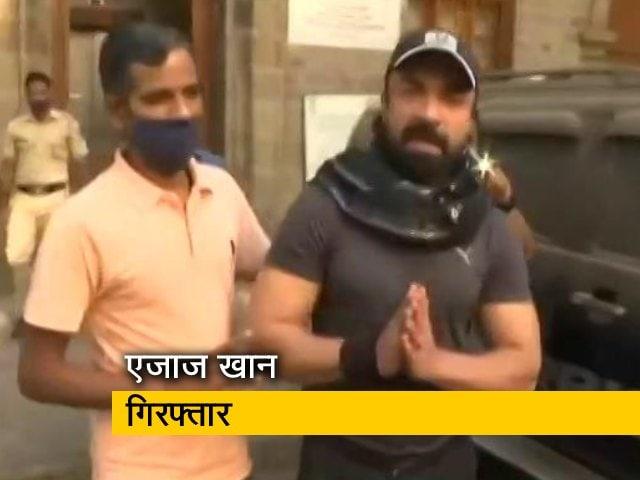 Videos : ड्रग्स केस में बॉलीवुड एक्टर एजाज खान गिरफ्तार