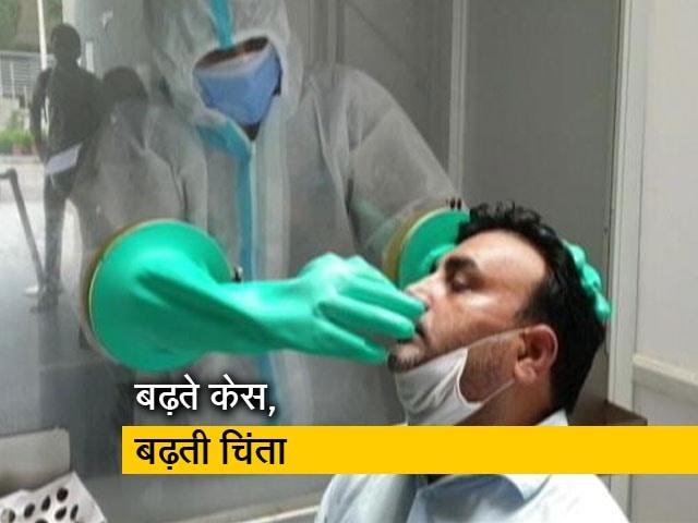 Videos : भारत में तेजी से बढ़ रहे हैं कोरोना के मामले