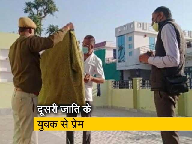 Video : क्राइम रिपोर्ट इंडिया: झूठी शान के लिए पिता ने बेटी का किया कत्ल