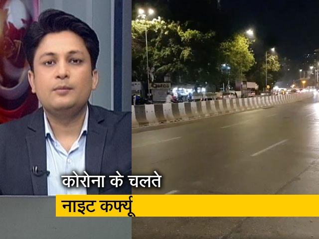 Video : बड़ी खबर : महाराष्ट्र में 28 मार्च से नाइट कर्फ्यू, रात 8 बजे से बंद हो जाएंगे मॉल्स