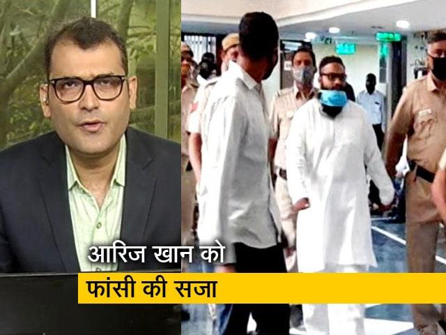 Videos : देस की बात : बटला हाउस एनकाउंटर में दोषी आरिज खान को मौत की सजा का ऐलान