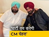 Video : पंजाब सरकार में नवजोत सिंह सिद्धू की वापस तय
