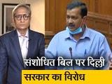 Video : रवीश कुमार का प्राइम टाइम : दिल्ली की चुनी हुई सरकार के अधिकारों को सीमित करने वाले बिल का विरोध