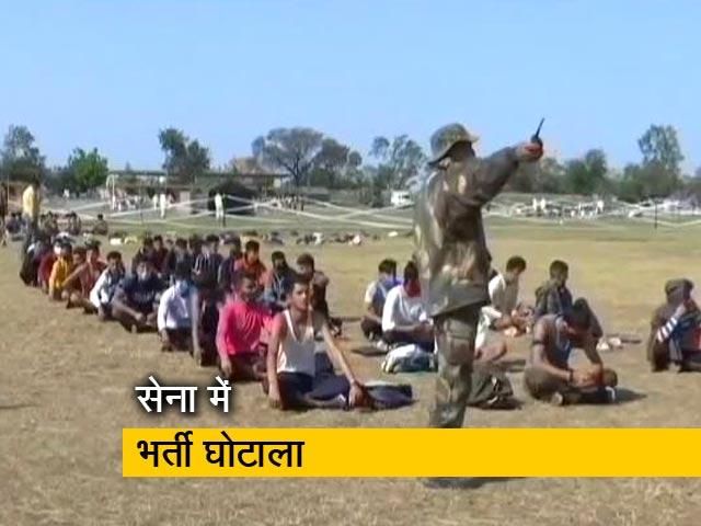 Videos : सेना में भर्ती घोटाला, सीबीआई ने 17 अधिकारियों के खिलाफ दर्ज किया मामला