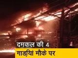 Video : UP के सहारनपुर में पेपर मिल में भीषण आग