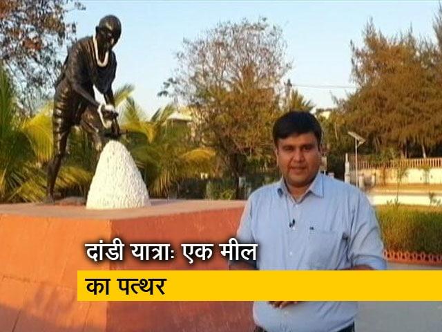 Videos : 12 मार्च 1930: गांधी जी की दांडी यात्रा ने अंग्रेजी हुकूमत को हिलाया, जानिए पूरी कहानी