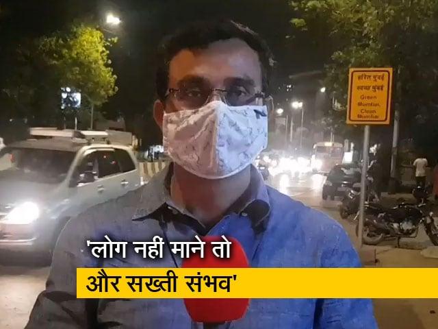Videos : 28 मार्च से महाराष्ट्र में रात का कर्फ़्यू, मुख्यमंत्री उद्धव ठाकरे ने दिया आदेश
