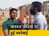 Video : पाकिस्तान मुर्दाबाद के नारे पर युवक को पीटने का वीडियो पुलिस को देने पर आरिफ की तारीफ