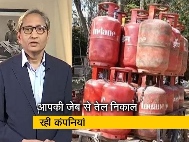 Video : रवीश कुमार का प्राइम टाइम : ये आप हैं, ये आपकी जेब है और ये आपकी सिलेंडरी हो रही है