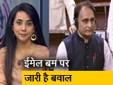 Video: देस की बात: महाराष्ट्र लेटर बम को लेकर संसद में जमकर हंगामा, BJP की सरकार को बर्खास्त करने की मांग