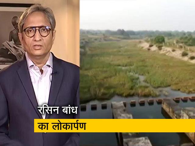 Videos : रवीश कुमार का प्राइम टाइम: 19 साल से रसिन बांध का शिलान्यास-उद्घाटन और लोकार्पण