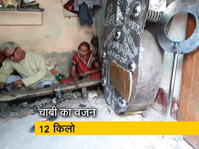 Videos : अलीगढ़ के बुजुर्ग दंपत्ति ने बनाया 300 किलो का ताला