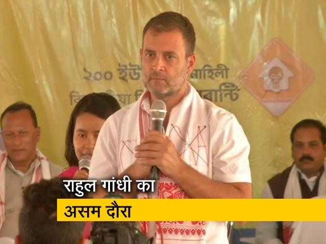 Videos : चुनाव प्रचार के लिए असम पहुंचे राहुल गांधी, BJP पर बोला हमला