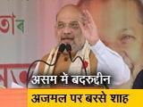 Video : अमित शाह बोले, असम को घुसपैठ मुक्त बनाएंगे, कांग्रेस-एआईयूडीएफ गठबंधन पर हमला बोला