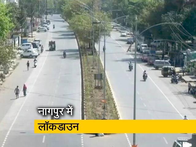 Videos : नागपुर में 15 मार्च से लॉकडाउन का ऐलान
