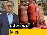 Video : रवीश कुमार का प्राइम टाइम : 'उज्जवला' से चूल्हे की तरफ लौटे आदिवासी परिवार