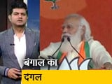Video : देश प्रदेश : बंगाल में PM मोदी बनाम ममता बनर्जी, जमकर चले शब्द बाण