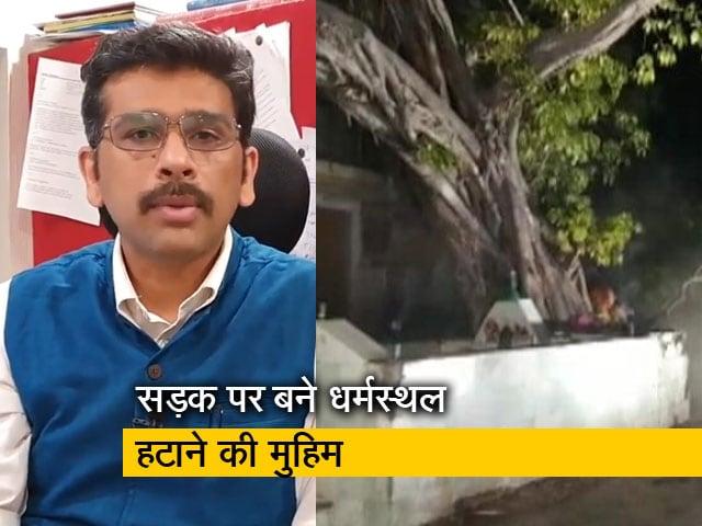 Videos : यूपी में सड़कों पर बने धर्मस्थलों को हटाने का अभियान तेज, कितना साहसिक है ये फैसला