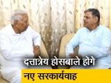 Video : RSS में भैयाजी जोशी की जगह लेंगे दत्तात्रेय होसबाले