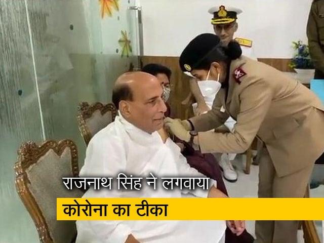 Videos : रक्षा मंत्री राजनाथ सिंह ने भी ली कोरोना वैक्सीन, बोले यह पूरी तरह सुरक्षित