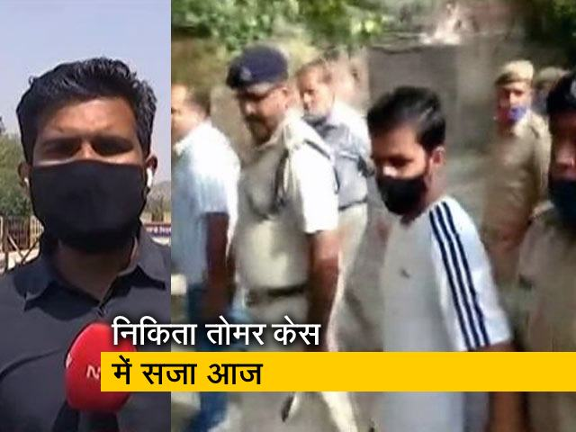 Videos : निकिता तोमर हत्याकांड में दोषियों की सजा पर आज आ सकता है फैसला