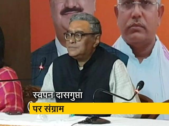 Video : राज्यसभा MP स्वपन दासगुप्ता को टिकट देकर 'फंसी' BJP, टीएमसी ने उठाए सवाल