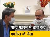 Video : कांग्रेस नेता तारिक अनवर ने आनंद शर्मा को दी नसीहत, पार्टी फोरम में रखें अपनी बात