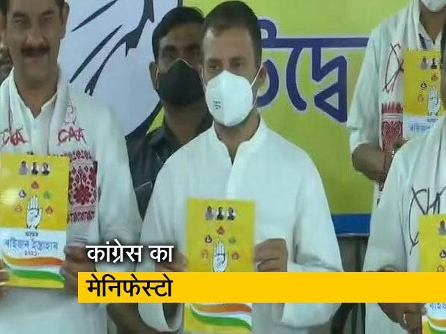 Videos : असम चुनाव के लिए कांग्रेस ने जारी किया घोषणा पत्र