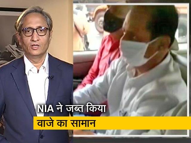 Videos : रवीश कुमार का प्राइम टाइम : सचिन वाजे ने मुकेश अंबानी के घर के पास आतंकी साजिश की झूठी कहानी क्यों बनाई?