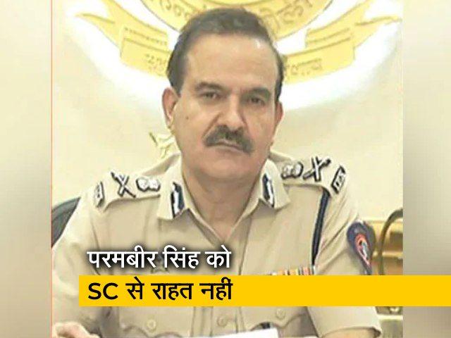 Videos : सुप्रीम कोर्ट ने परमबीर सिंह की याचिका पर सुनवाई से इनकार किया