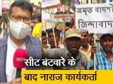 Video : कांग्रेस के कार्यकर्ता सहयोगी AIUDF को टिकट मिलने से नाराज