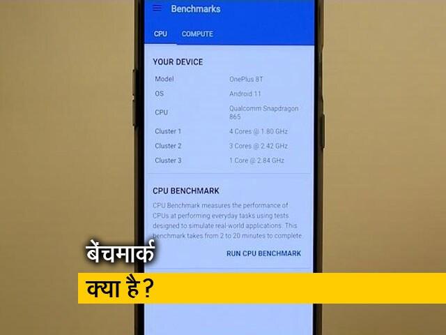 Videos : सेल गुरु : बेंचमार्क ऐप से कैसे करें स्मार्टफोन का रिव्यू?