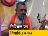 Video : जनता से बोले केंद्रीय मंत्री गिरिराज सिंह- 'जो अधिकारी काम नहीं करते उन्हें लाठी मारो'