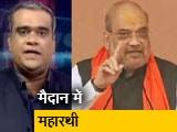 Video: हॉट टॉपिक : चुनावी राज्यों के दौरे पर BJP के दिग्गज